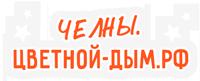 Челны.цветной-дым.рф